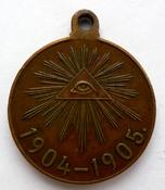 Медаль участнику русско-японской войны 1904-1905 г.г.