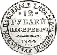 12 рублей платиной 1844 года