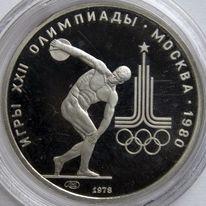 150 рублей платиной 1978 года