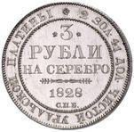 3 рубля платиной 1828 года
