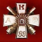 Знак Курземского артиллерийского полка Латвийской армии (1920-30 гг.)