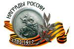 Награды императорской России 1702 - 1917 гг.