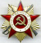 Орден Отечественной войны 1-й степени образца 1985 года.