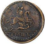 Пробный грош 1727 года (реверс)