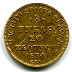 3 рубля 20 злотых 1834 г.