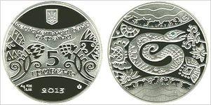 """5 гривен """"Год змеи"""" 2013 года"""