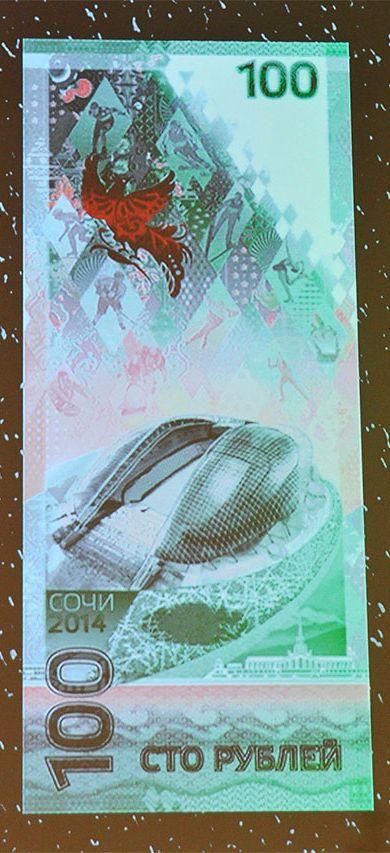 Памятные 100 рублей в честь Олимпиады в Сочи (реверс)