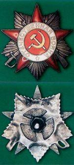Сборный вариант знака ордена Отечественной войны 2-й степени № 72797