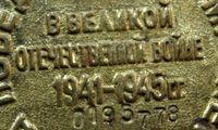 """Медаль """"За победу над Германией"""". Фрагмент реверса."""