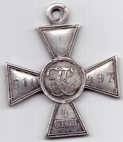 Георгиевский крест 4 ст. за ПМВ
