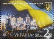 Почтовая марка № 1383 «ЄВРОМАЙДАН 2013-2014 EUROMAIDAN»