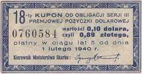 Купон облигации на выплату с 1 февраля 1940 г.