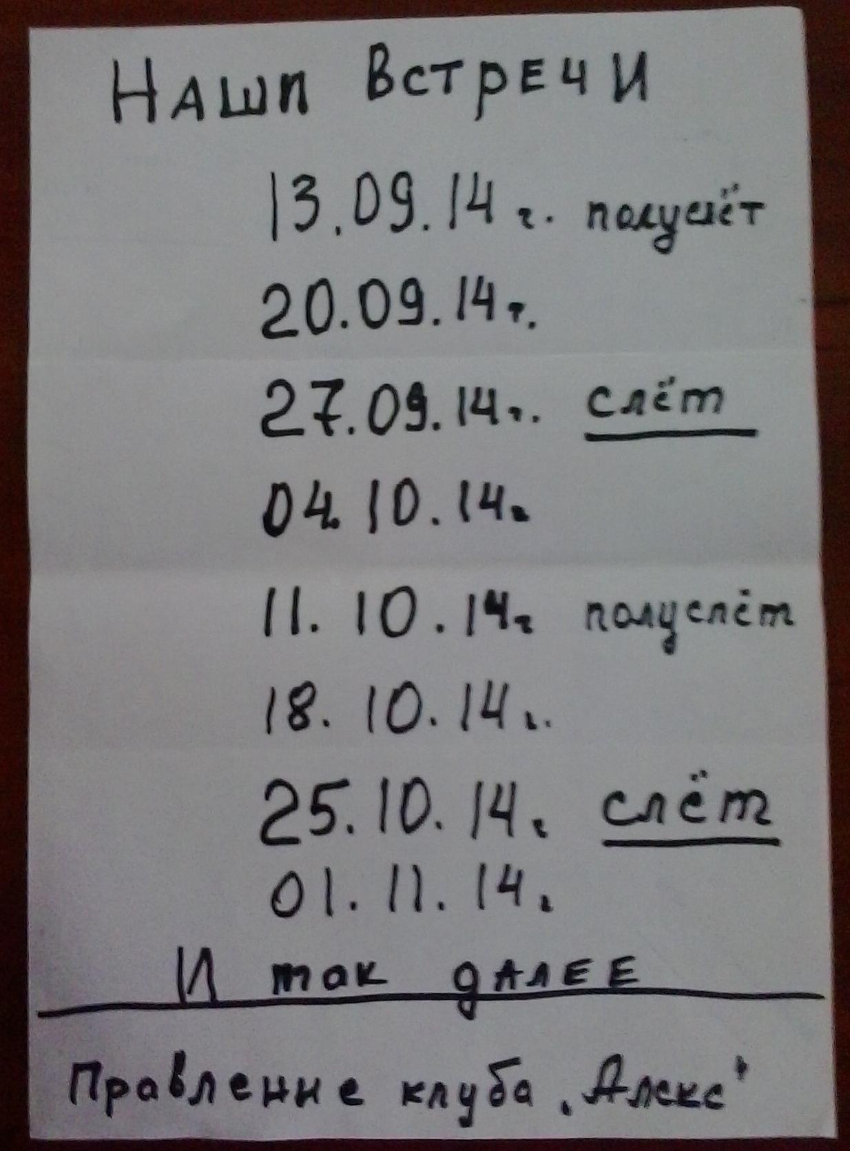 Расписание встреч коллекционеров в НВЦ