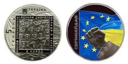 """5 гривень """"Евромайдан"""""""