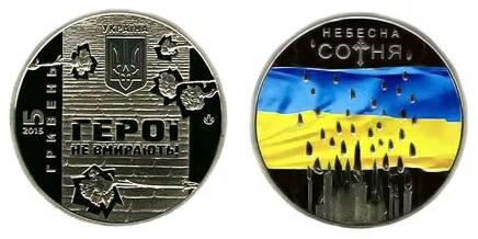 """5 гривень """"Небесная сотня"""""""