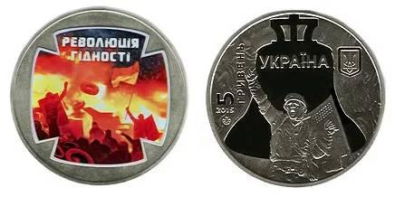 """5 гривень """"Революция Достоинства"""""""