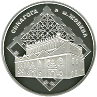 Синагога в г. Жовква (Львовская обл.)