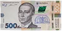 500 гривень зразка 2015 року. Аверс.