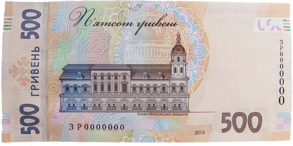500 гривень зразка 2015 року. Реверс.