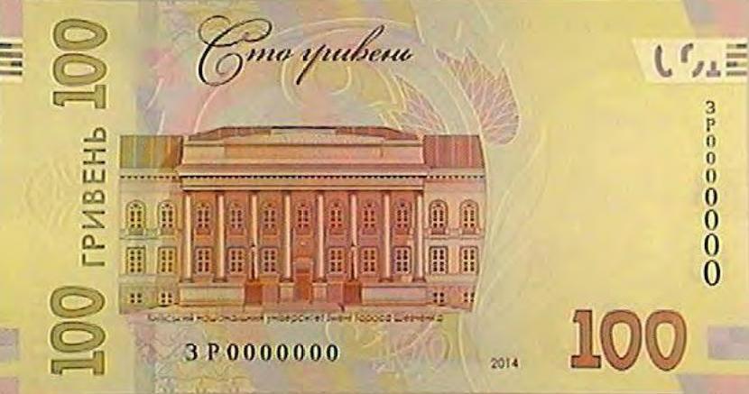 100 гривень образца 2014 года. Реверс.