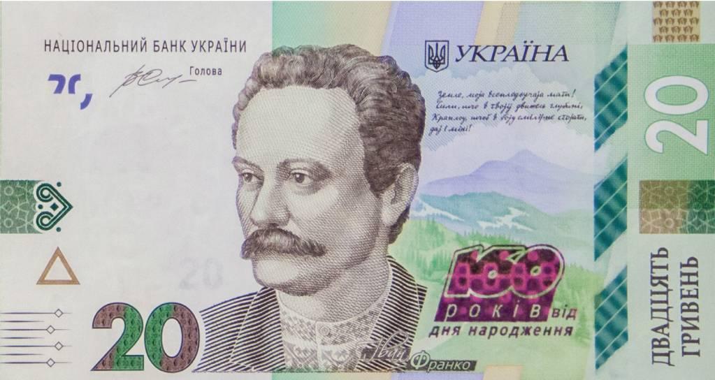 20 гривень. Ювілейні на честь 160-річчя з дня народження Івана Франка.