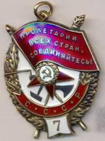 Орден Красного Знамени, 7-е награждение