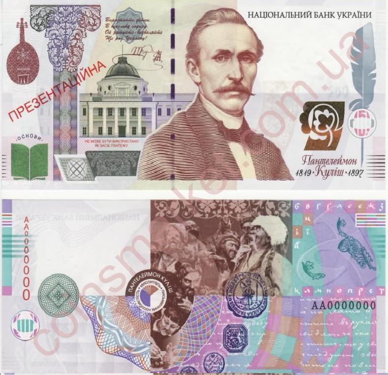 Презентаційна банкнота із зображенням Пантелеймона Куліша
