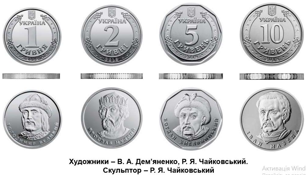 Обігові монети України зразка 2018 року