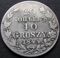 20 копійок 40 groszy 1844 року