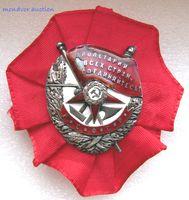 Орден Червоного прапора РСФРР