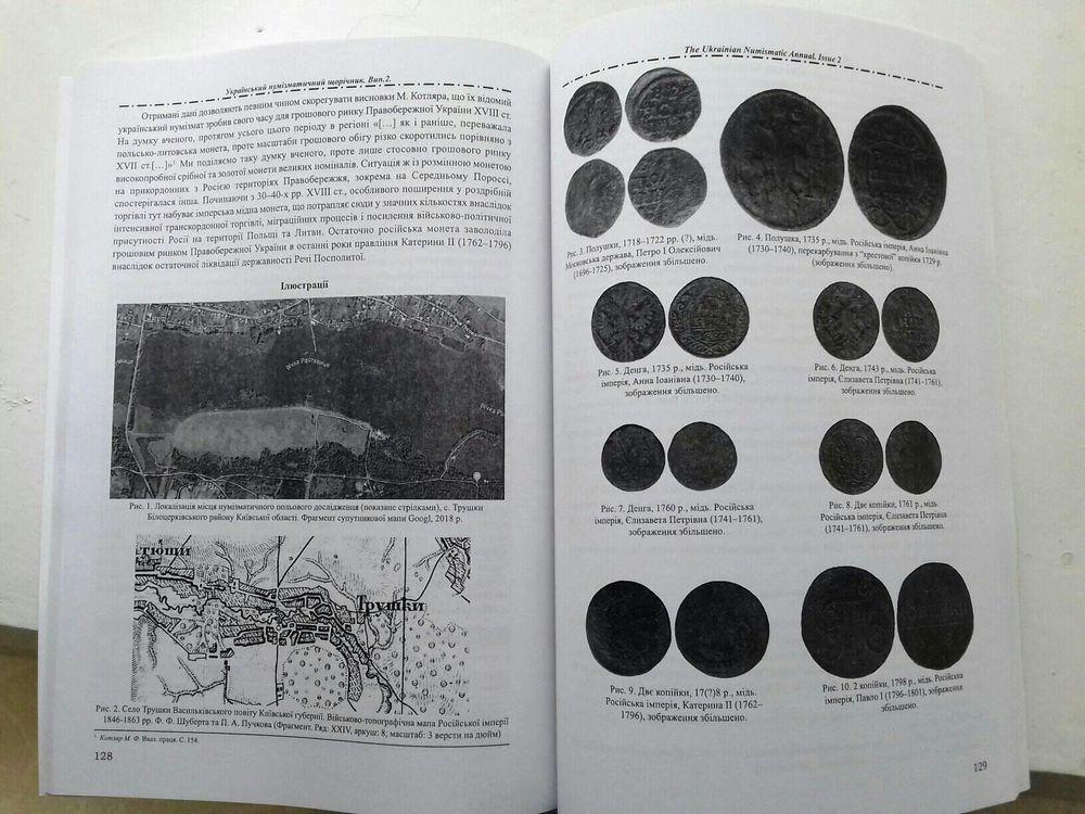 Український нумізматичний щорічник №2. Приклад змісту.