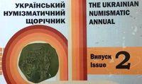 Український нумізматичний щорічник №2