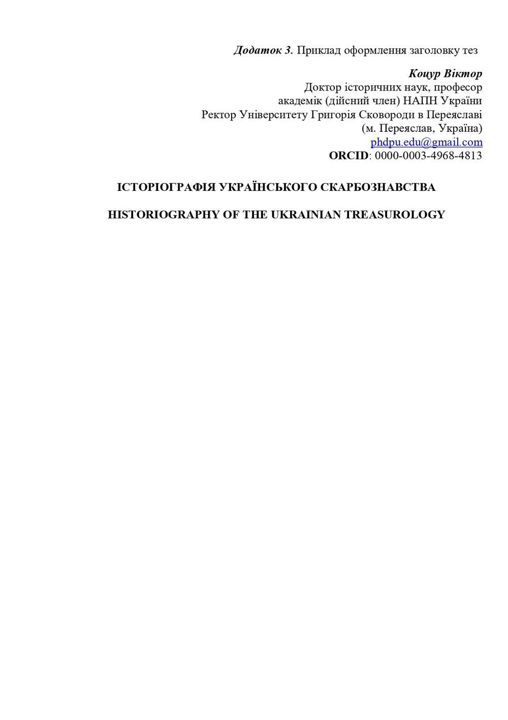 VІ Міжнародна науково-практична конференція «АКТУАЛЬНІ ПРОБЛЕМИ НУМІЗМАТИКИ У СИСТЕМІ СПЕЦІАЛЬНИХ ГАЛУЗЕЙ ІСТОРИЧНОЇ НАУКИ». Приклад оформлення заголовку тез